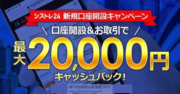 シストレ24 新規口座開設キャンペーン キャッシュバック 20000円 2万円