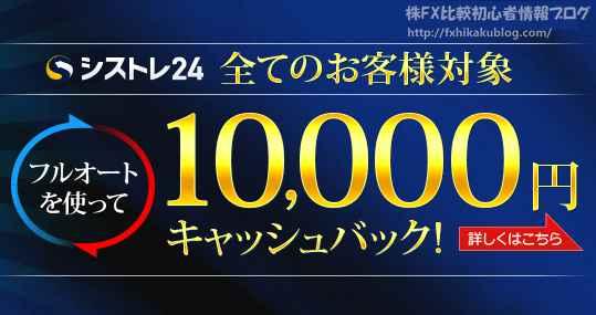 シストレ24 キャンペーン キャッシュバック 10000円
