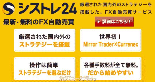 シストレ24 デモ取引 デモ口座 デモトレード バーチャルFX