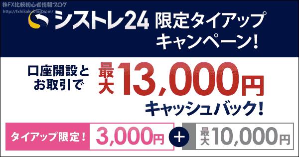 シストレ24 限定タイアップキャンペーン 最大13000円