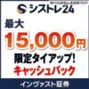 シストレ24 タイアップ キャンペーン 5000円 最大15000円(2017年6月30日(金)まで)