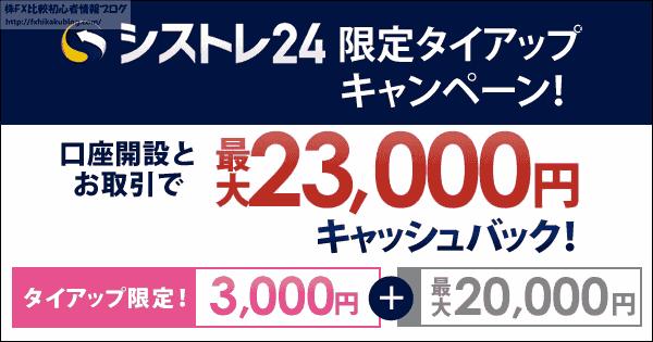 シストレ24 限定タイアップキャンペーン 最大23000円