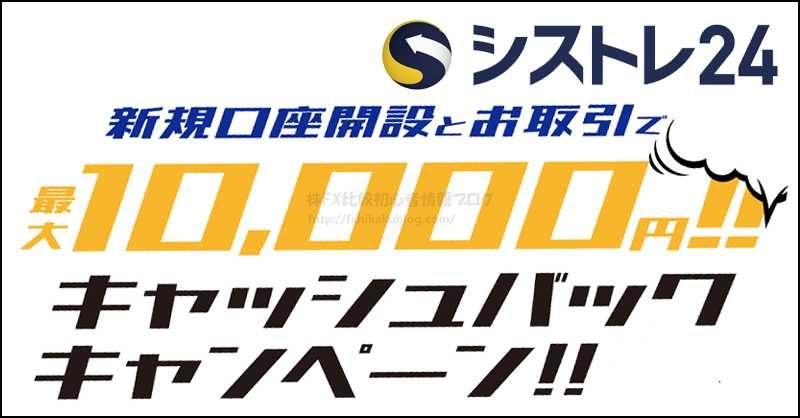 シストレ24 キャッシュバックキャンペーン 最大1万円