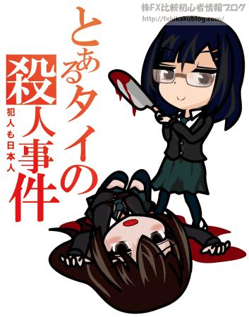 とあるタイの殺人事件 犯人も日本人
