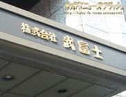 武富士 会社更生法申請 破綻 倒産 上場廃止 株価
