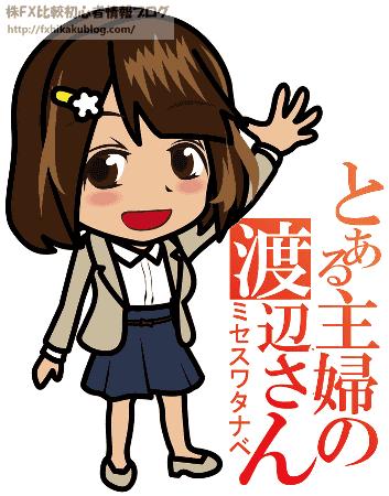 ミセスワタナベ 渡辺夫人