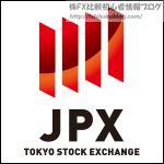 東証 東京証券取引所 ロゴマーク