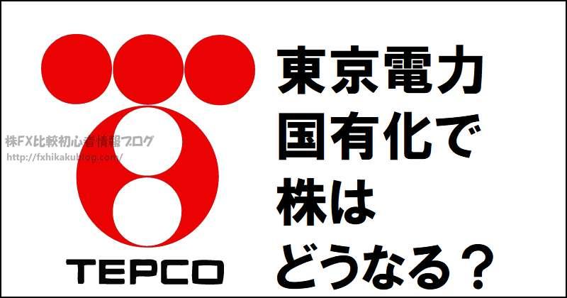 東京電力 国有化で 株はどうなる?