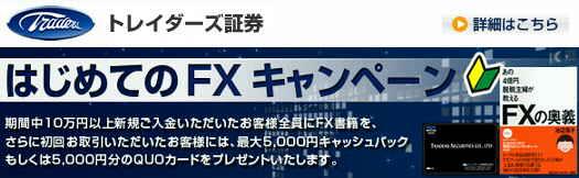 トレイダーズ証券 ネットフォレックス NFXプロ くりっく365 キャンペーン FX書籍 あの4億円脱税主婦が教えるFXの奥義 池辺雪子 現金 QUOカード プレゼント