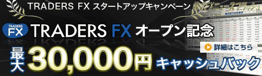 トレイダーズ証券 TRADERS FX トレイダーズFX キャンペーン キャッシュバック5千円(最大3万円)(2009年9月30日(水)まで)