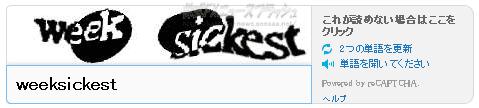 ツイッター 登録出来ない 画像認証