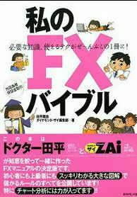 私のFXバイブル 田平雅哉著 ダイヤモンド・ザイ編集部刊