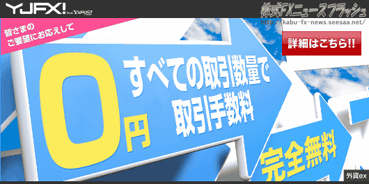 ワイジェイFX YJFX! 外貨ex 手数料無料 手数料0円