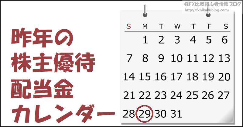 昨年の株主優待 配当金 カレンダー